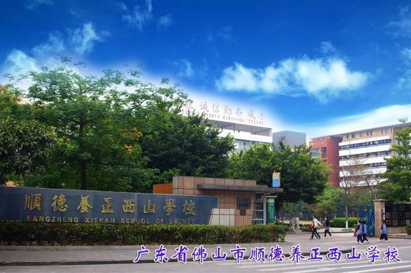广东省佛山市顺德养正西山学校