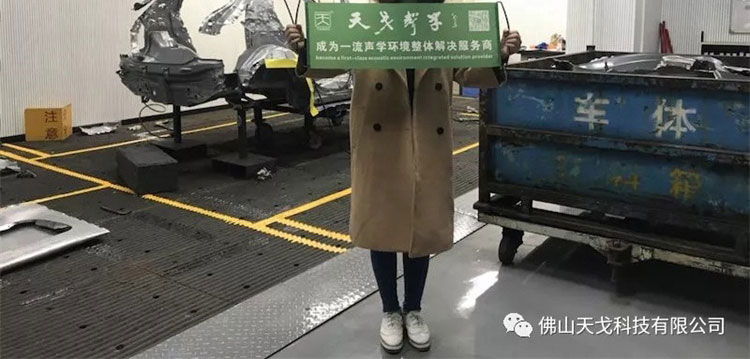 图6 广汽车间隔声降噪完工图片
