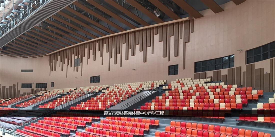 遵义市奥林匹克体育中心声学工程