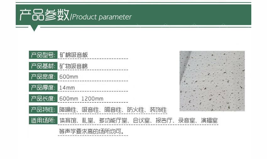 矿棉吸音板规格参数