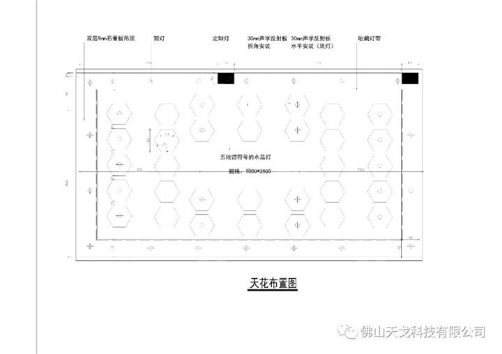 广州浩瀚文化传媒有限公司音乐排练室声学工程天花布置图