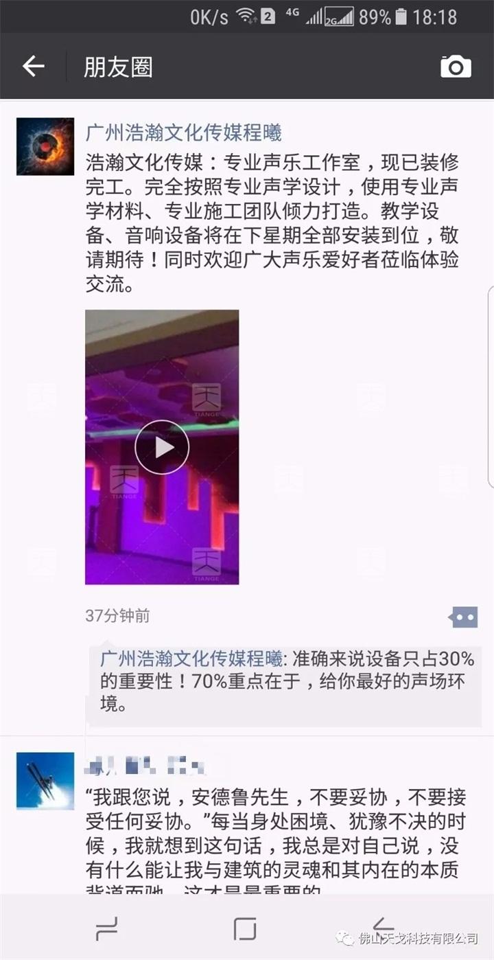 广州浩瀚文化传媒有限公司音乐排练室声学工程客户好评