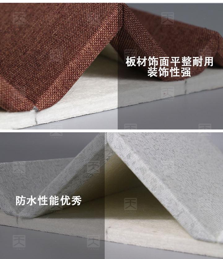 超纤吸音板产品细节2