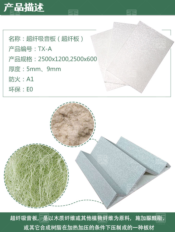 超纤吸音板产品描述