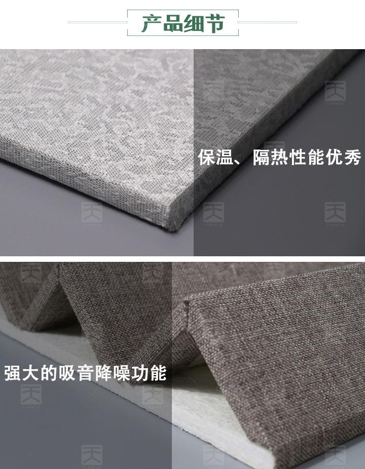 超纤吸音板产品细节