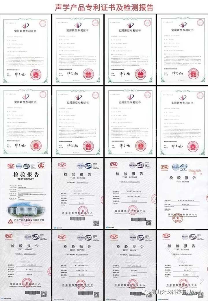 天戈产品相关证书及检测报告