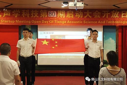 天戈企业文化:升国旗