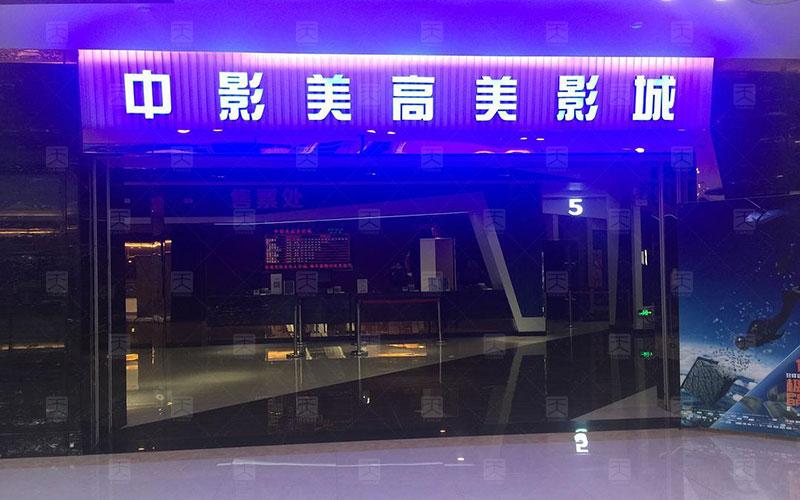 广东江门鹤山市中影美高美影城声学设计工程