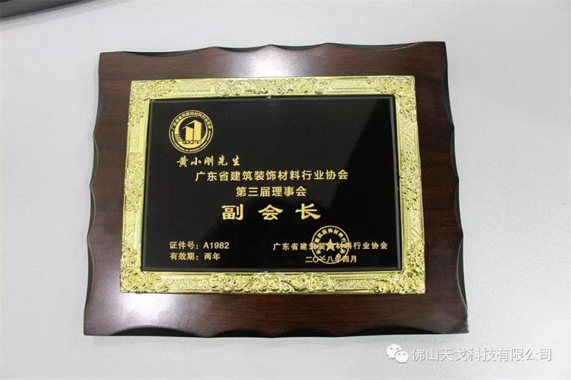 公司董事长黄小刚当选广东省建筑装饰材料行业协会副会长