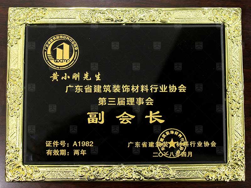 广东省建筑装饰材料行业协会第三届理事会副会长