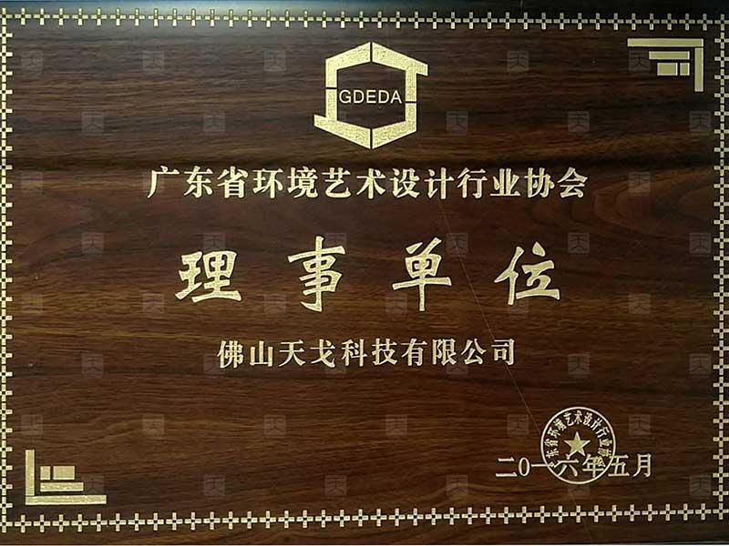 广东省环境艺术设计行业协会理事单位