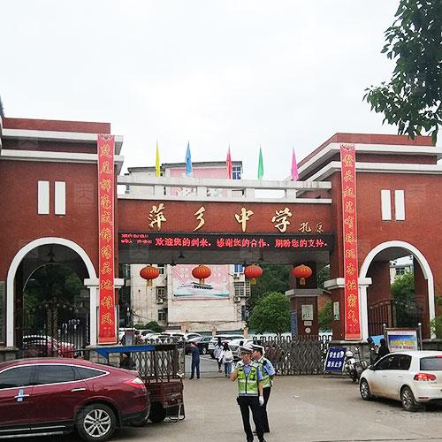 江西省萍乡中学体育馆声学设计工程