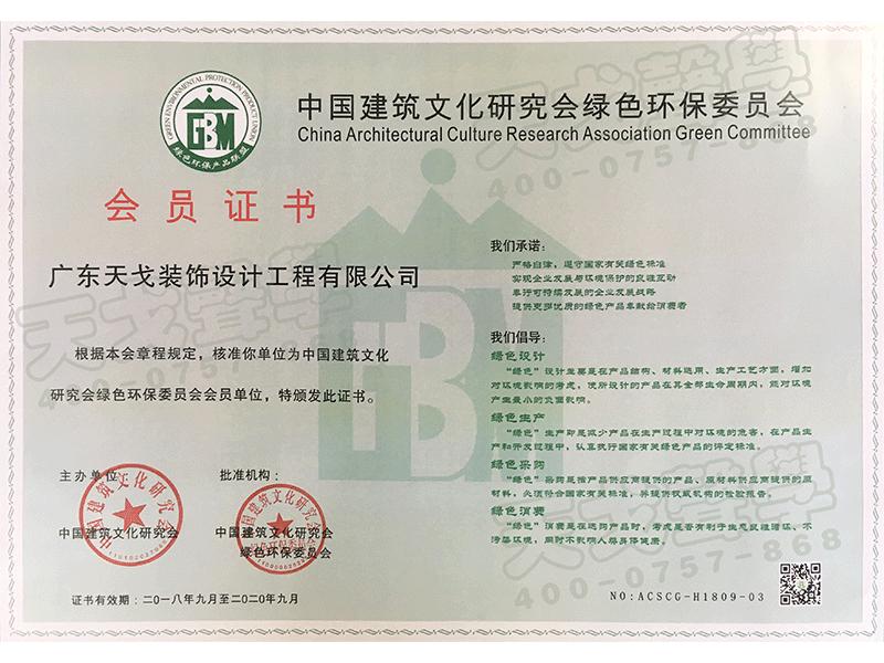 中国建筑文化研究会绿色环保委员会会员证书