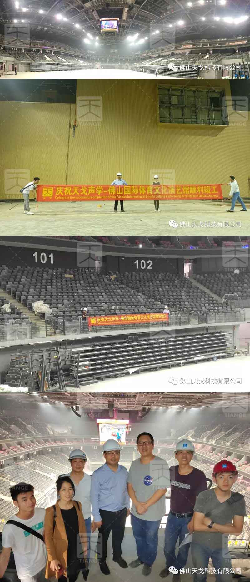 佛山国际体育文化演艺馆顺利竣工