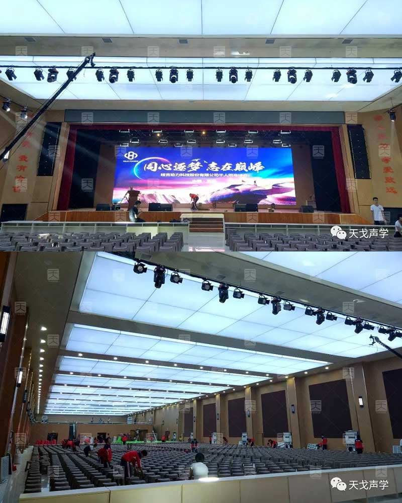 哈吉动力科技股份有限公司千人会议室