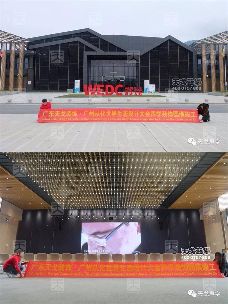 世界生态设计大会主会场会议厅声学设计工程圆满竣工