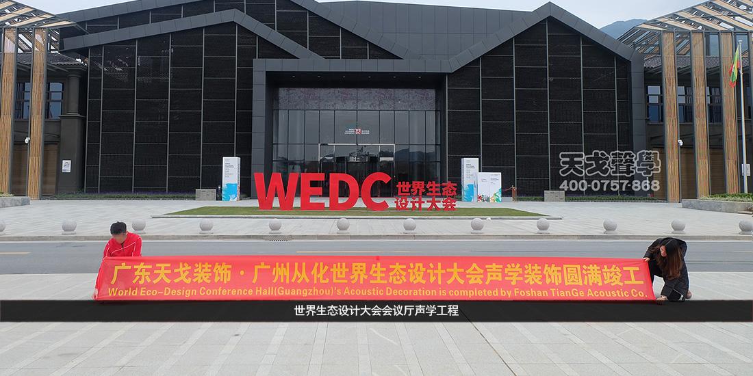 世界生态设计大会主会场会议厅声学设计工程