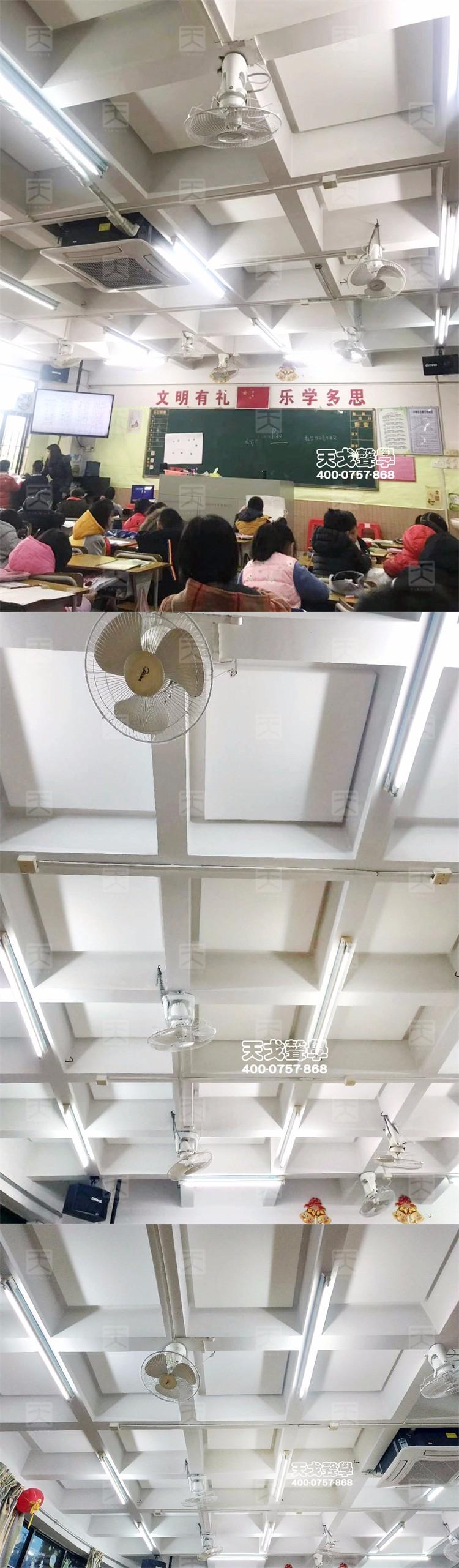 南海实验小学教室声学设计