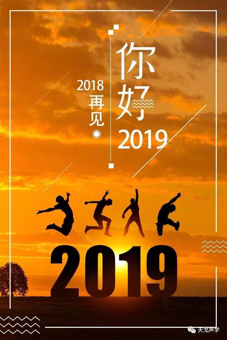 2019,致最亲爱的您!