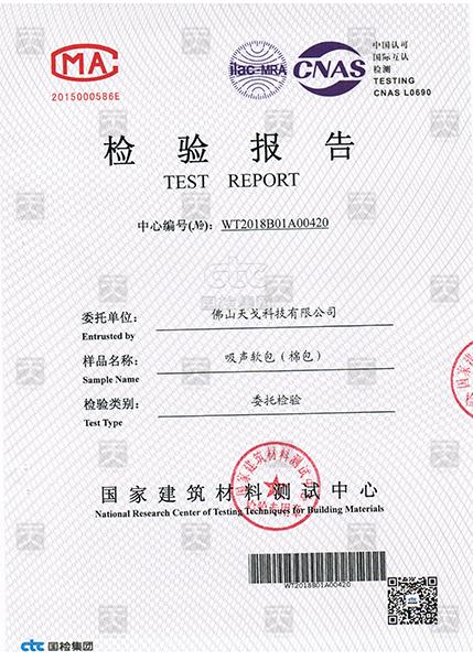 吸声软包环保检验报告