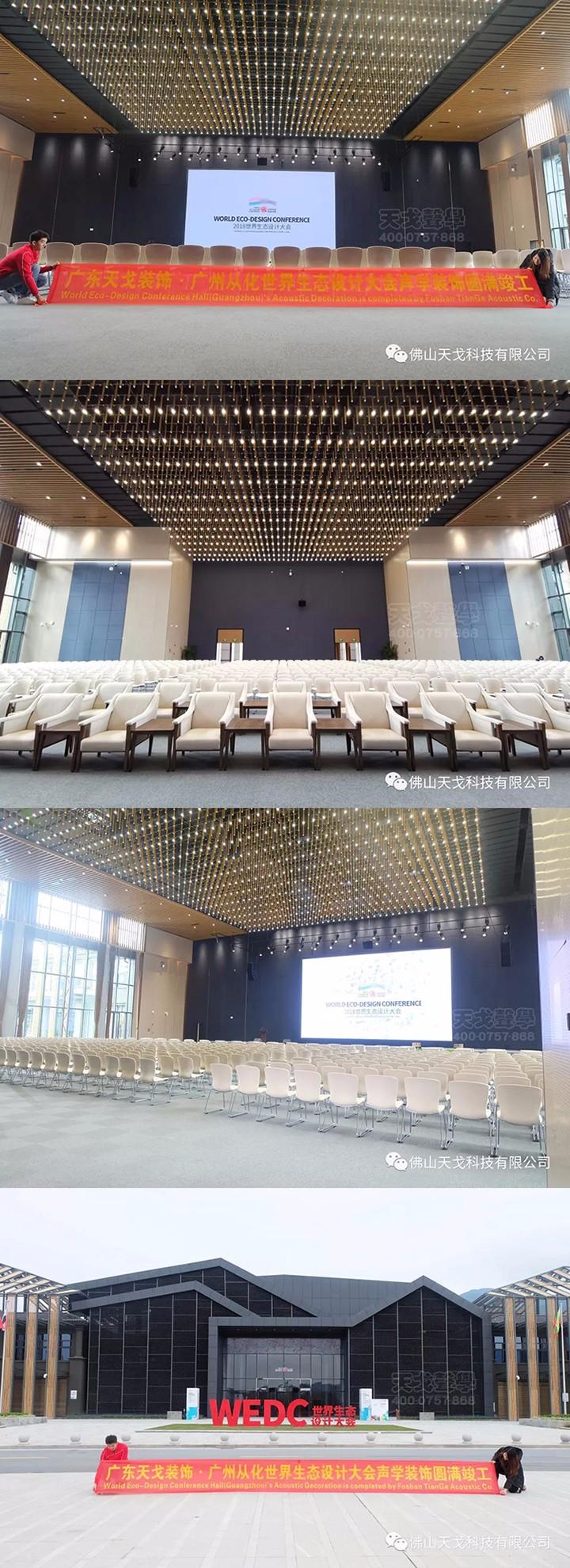 首届世界生态设计大会会址