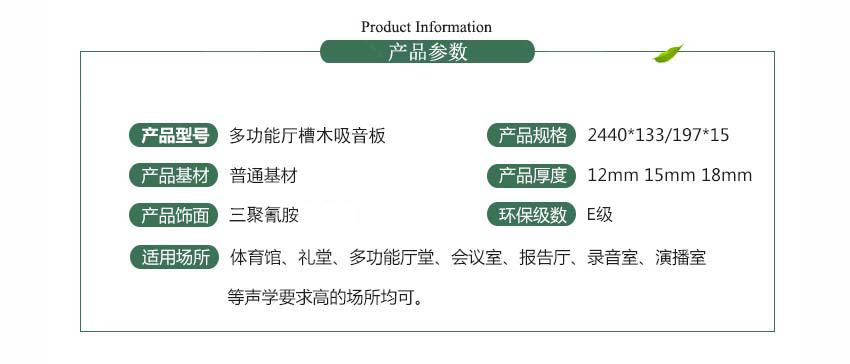 多功能厅槽木吸音板产品参数