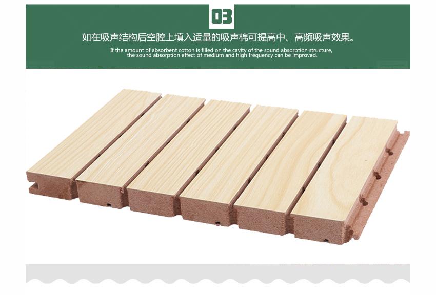 多功能厅槽木吸音板产品细节
