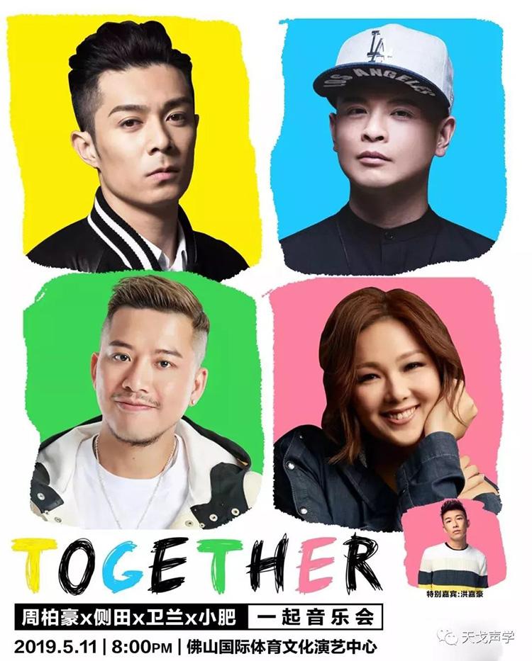 5月11日Together音乐会