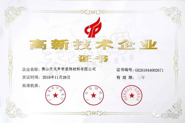 喜讯,天戈声学获高新技术企业认证