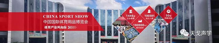 2019中国国际体育用品博览会