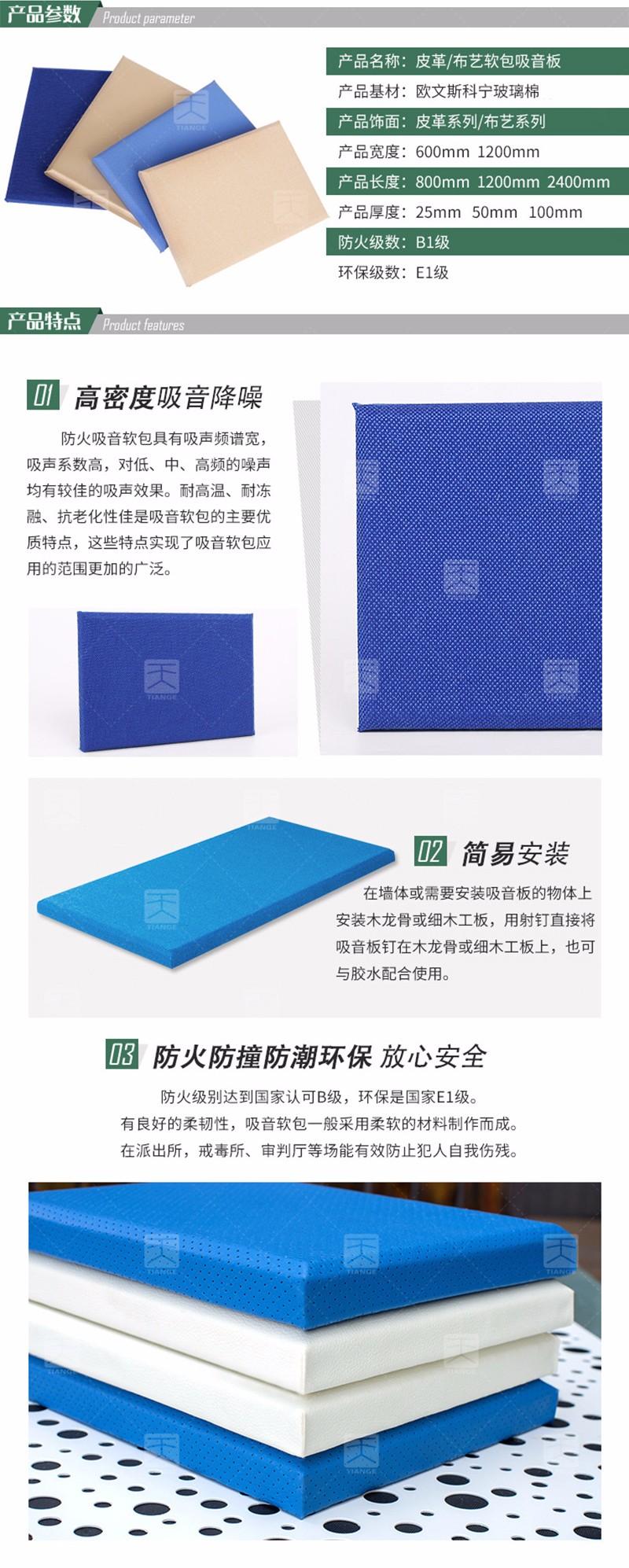 体育馆软包吸音板产品信息