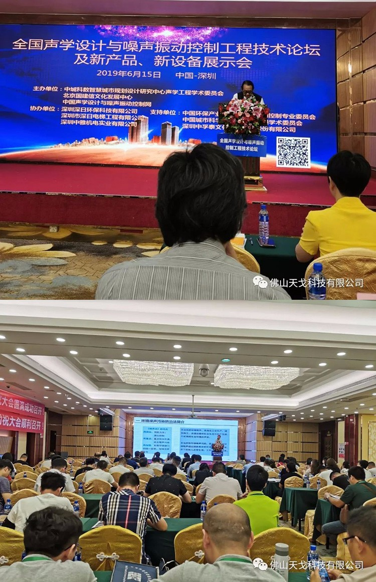 """天戈声学受邀出席NVCT2019中国声学设计与噪声振动控制行业大会并获 """"重点推荐单位""""肯定!"""