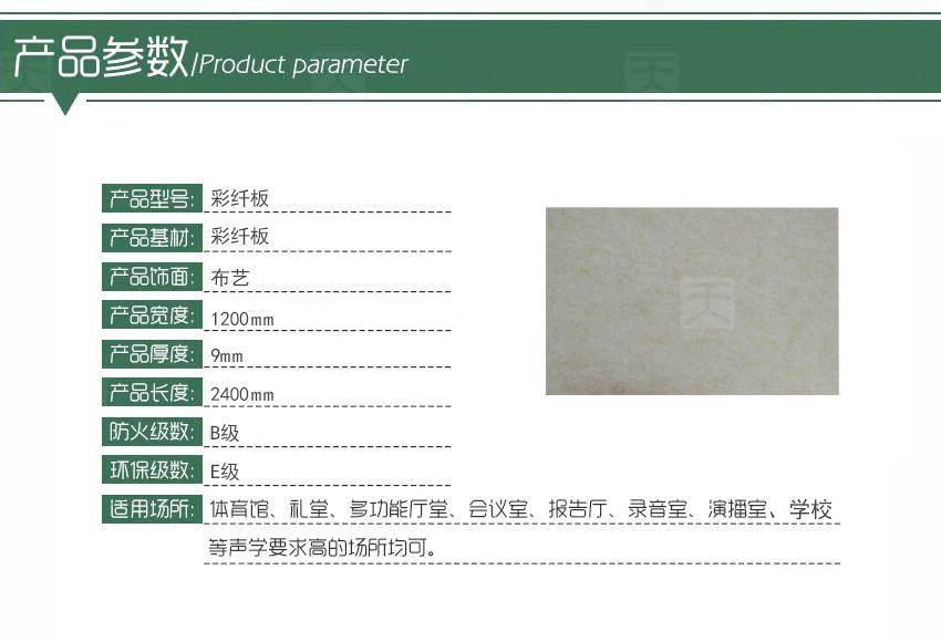 彩纤板产品参数