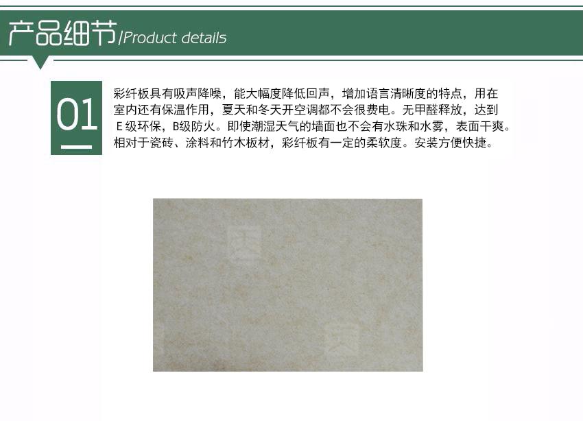 彩纤板功能特性