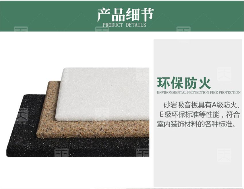 砂岩吸音板产品细节