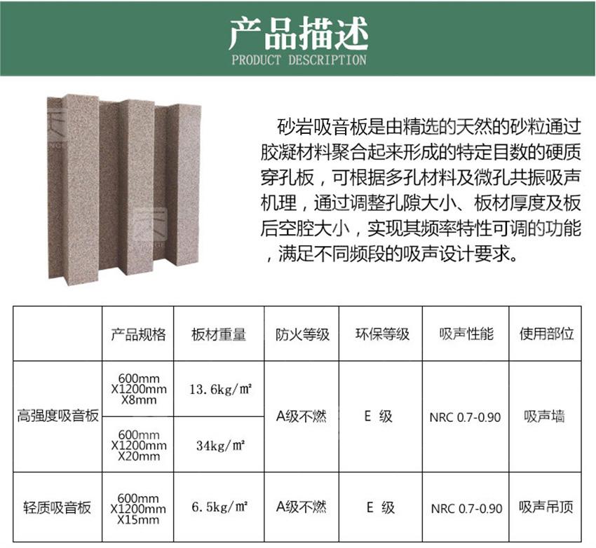 砂岩吸音板产品描述
