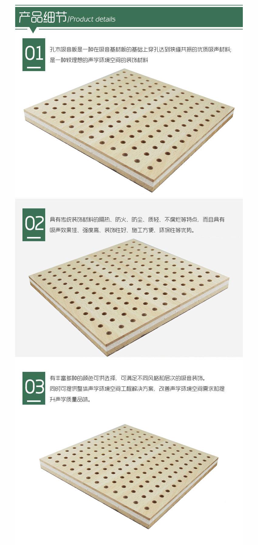 穿孔吸音复合板产品细节