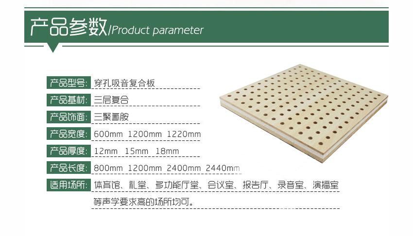 穿孔吸音复合板产品参数