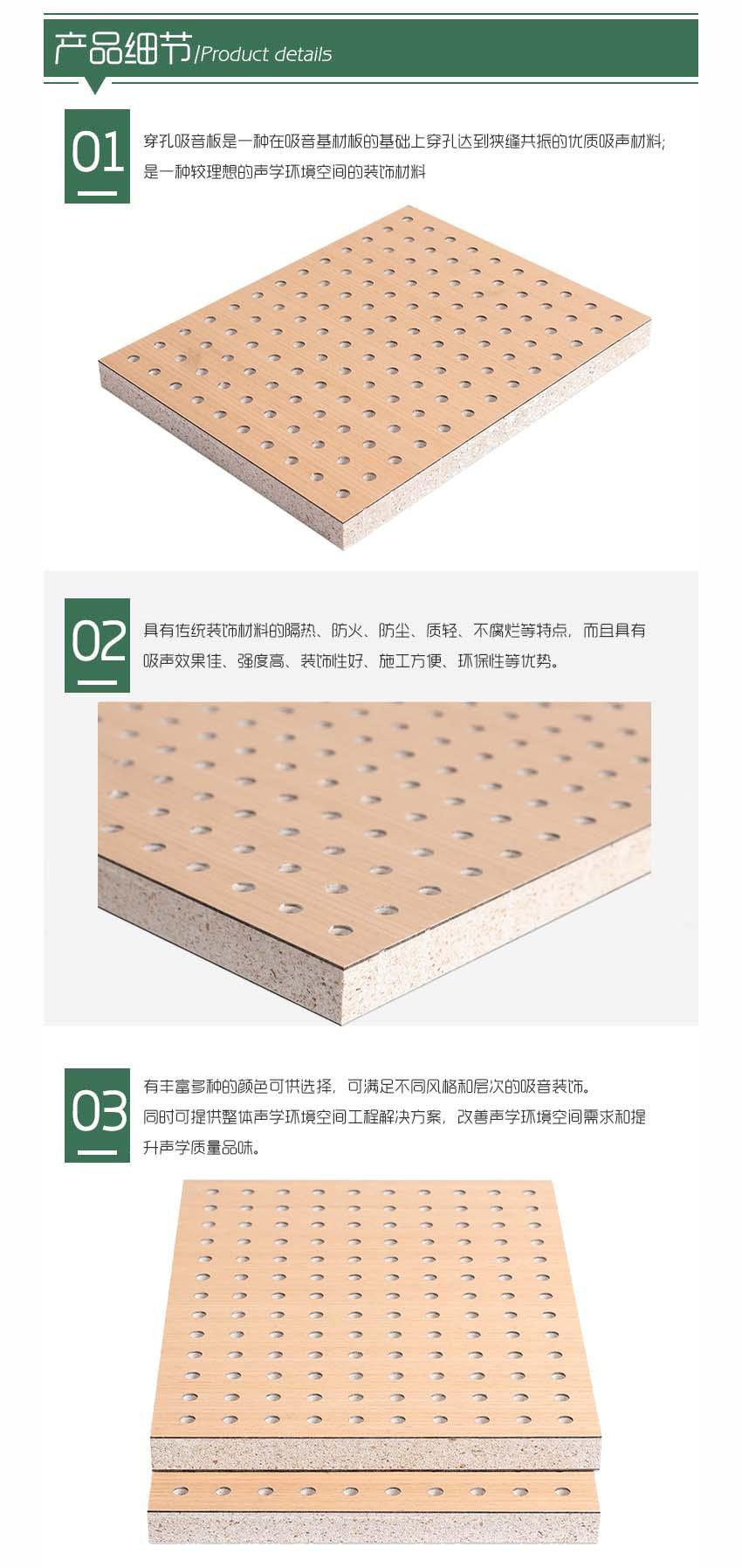 白色玻镁穿孔吸音板产品细节