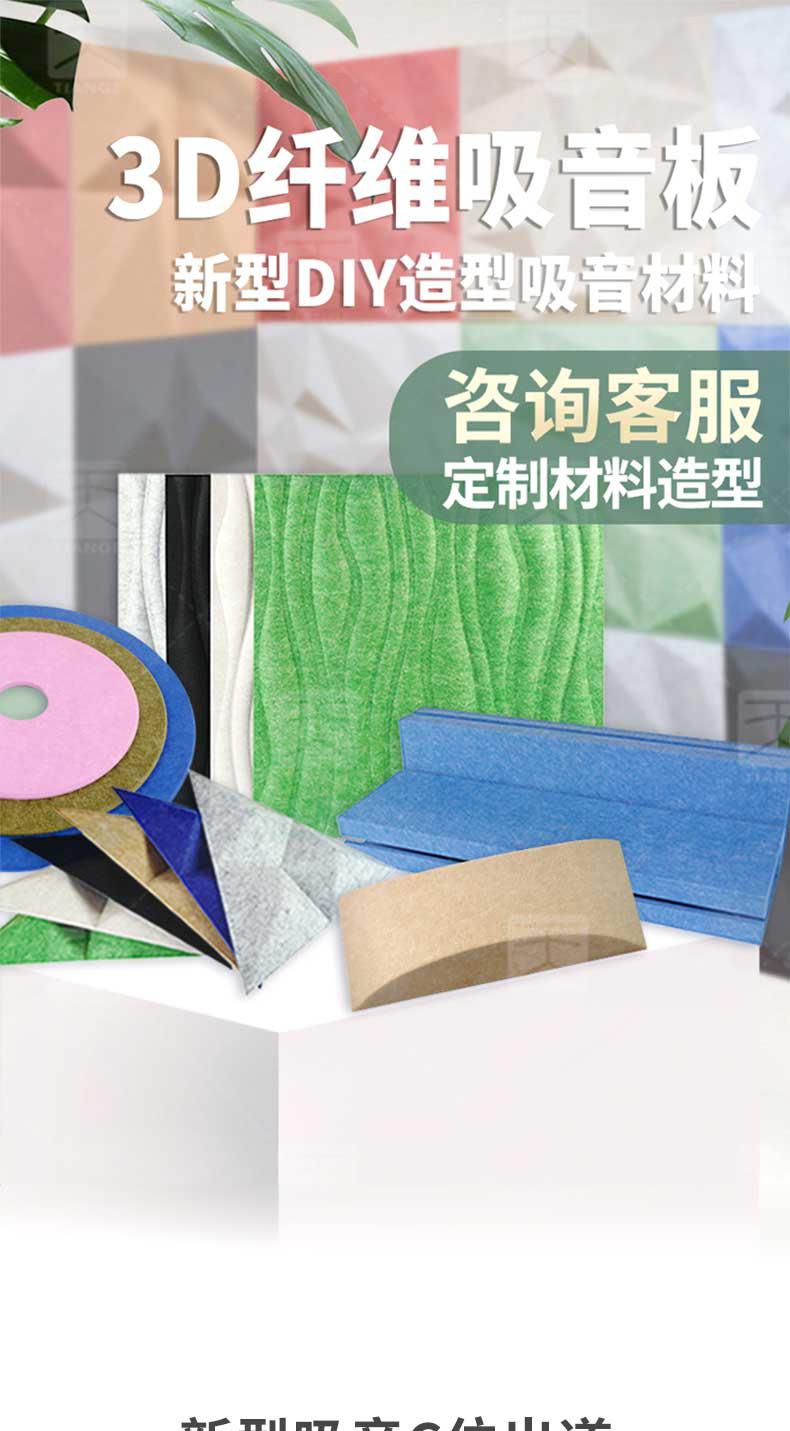 3D艺术吸音板