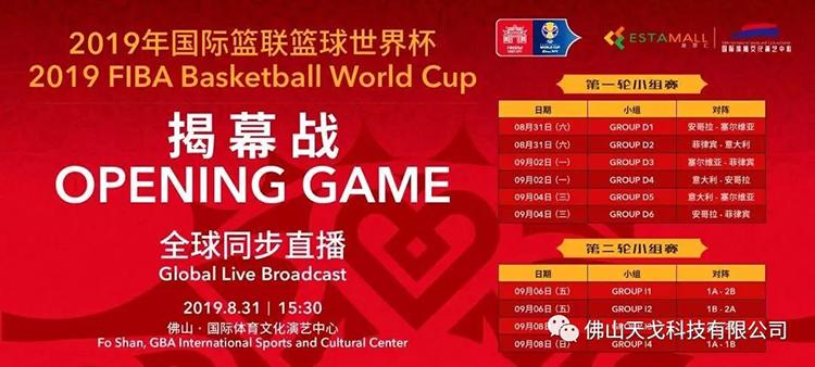 相约佛山国际体育文化演艺中心,2019篮球世界杯揭幕战今天开打!