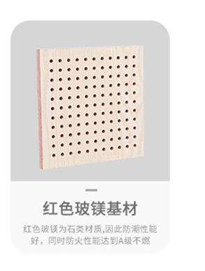 红色玻镁穿孔吸音板
