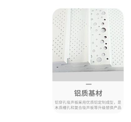 铝穿孔吸音板