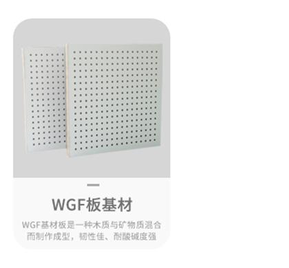 WGF穿孔吸音板