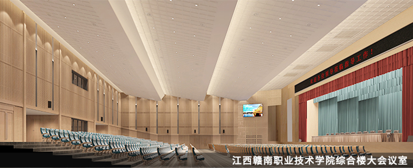 江西赣南职业技术学院综合楼大会议室