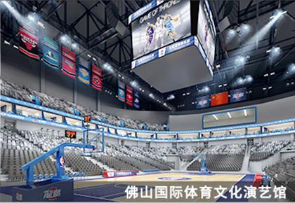 佛山国际体育文化演艺馆