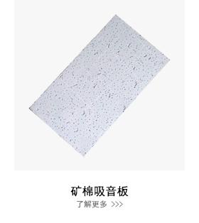 矿棉吸音板