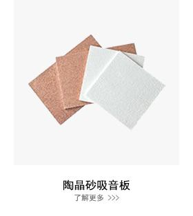 陶晶砂吸音板