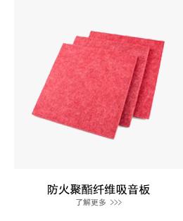 防火聚酯纤维吸音板