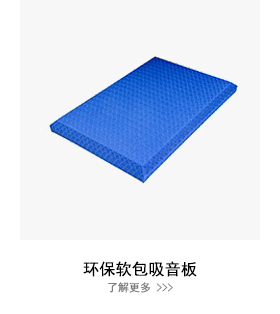 环保软包吸音板